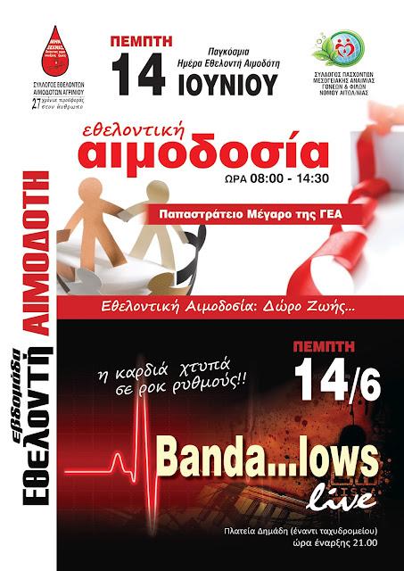 Εθελοντική αιμοδοσία αύριο Πέμπτη (παγκόσμια ημέρα εθελοντή αιμοδότη)