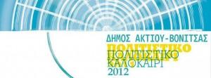 Δήμος Ακτίου-Βόνιτσας: Συνάντηση με Συλλόγους για προγραμματισμό καλοκαιρινών εκδηλώσεων