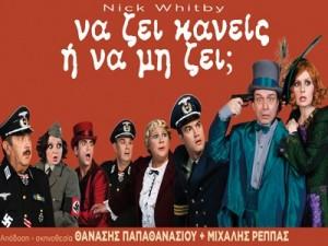 """""""Να ζει κανείς ή να μη ζει"""" στο Κηποθέατρο Αγρινίου"""