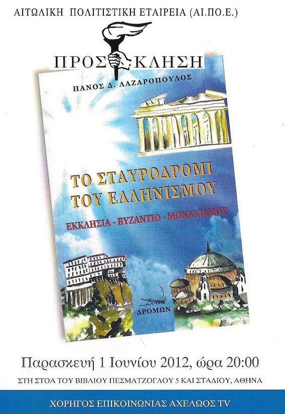«Το Σταυροδρόμι του Ελληνισμού» παρουσιάζεται στην Αθήνα