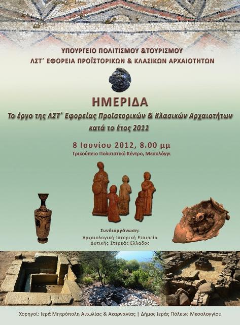 Ημερίδα για το έργο της ΛΣΤ Εφορεία Προϊστορικών & Κλασσικών Αρχαιοτήτων