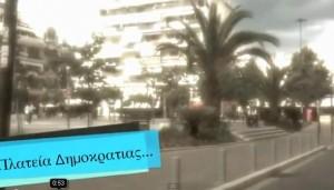Μια βόλτα στο Αγρίνιο σε 5 λεπτά …από νοσταλγούς του …8 χρόνια μετά(Vid)