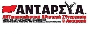 Κριτική από ΑΝΤΑΡΣΥΑ στο πρόγραμμα του ΣΥΡΙΖΑ