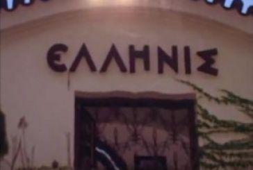 Εκδήλωση για τα 30 χρόνια Ελληνίς ( Βίντεο)