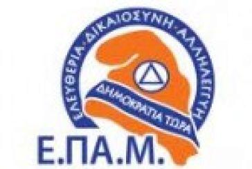 Ανακοίνωση ΕΠΑΜ Αγρινίου