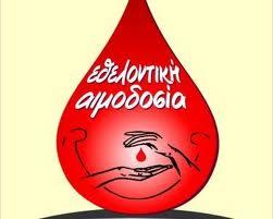 Αλλάζει στέγη ο σύλλογος Εθελοντών Αιμοδοτών