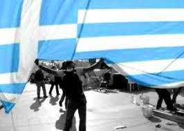 Αδέρφια μου Έλληνες…