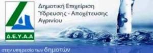 Η ΔΕΥΑ Αγρινίου κατά της άσκοπης χρήσης νερού