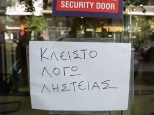 """""""Διαρροές"""" από τράπεζες για προσοχή στους κλέφτες"""
