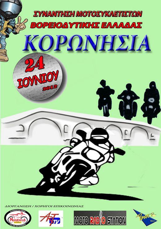 Aναχώρηση μοτοσυκλετιστών από Πλατεία Δημάδη για Κορωνησία