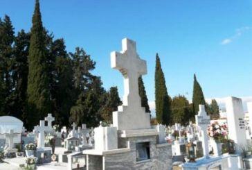 Ψυχοσάββατο: Επιμνημόσυνη δέηση σε Αγρίνιο και Μεσολόγγι στη Μνήμη των Κεκοιμημένων