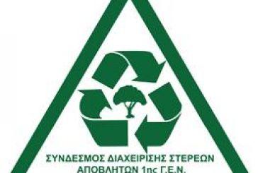 Ανακύκλωση ηλεκτρικών συσκευών στην Ναύπακτο