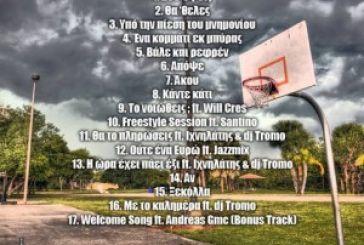 Monday Steps, το νέο mixtape του Αγρινιώτη Rainman