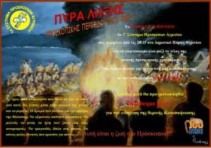 Aύριο Σάββατο η Πυρά Λήξης των Προσκόπων