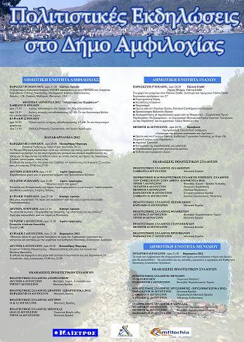 Πολιτιστικές εκδηλώσεις στο δήμο Αμφιλοχίας