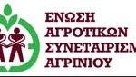 ΟΣΕΓΟ κατά διοίκησης ΕΑΣ Αγρινίου