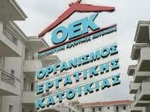 Δανειολήπτες του ΟΕΚ καταγγέλουν τράπεζες για παραβίαση συμβάσεων