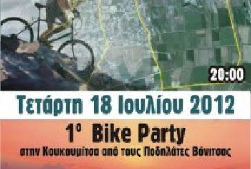 2ος Ποδηλατικός Γύρος Βόνιτσας την Τετάρτη 18 Ιουλίου
