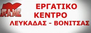 Το Εργατικό Κέντρο Λευκάδας-Βόνιτσας καταγγέλει  περιπολίες της Χρυσής Αυγής