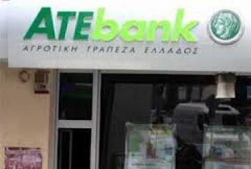 Ανησυχία αιτωλοακαρνάνων αγροτών  μετά την πώληση της ΑΤΕbank