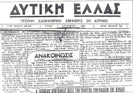 Καλύβια… Ιούλιος του '44