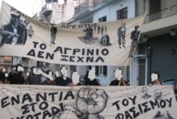 Συγκέντρωση αντιεξουσιαστών τώρα στο Αγρίνιο