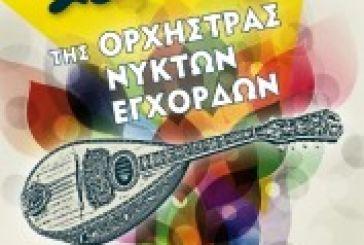 Συναυλίες Ορχήστρας Νυκτών Εγχόρδων Μαντολινάτα