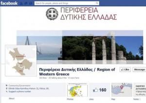 Κριτική για τα social media της Περιφέρειας