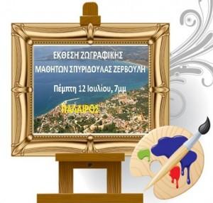 Έκθεση ζωγραφικής των μαθητών της Σπυριδούλας Ζερβούλη στην Πάλαιρο