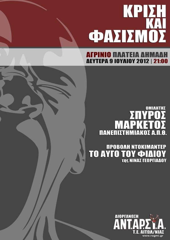 """""""Kρίση και φασισμός"""" θέμα εκδήλωσης της ΑΝΤΑΡΣΥΑ"""