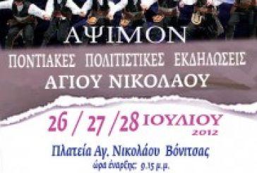 Ποντιακές Πολιτιστικές εκδηλώσεις στον Άγιο Νικόλαο Βόνιτσας