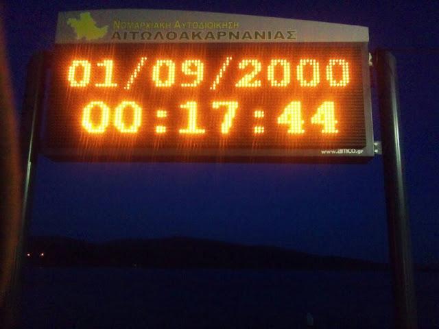 Ο Αστακός και το έτος 2000…