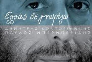 Πανελλήνια πρώτη παρουσίαση του δίσκου ΄΄Ελλάς σε γνωρίζω΄΄  του Αγρινιώτη Παύλου Μπερμπερίδη