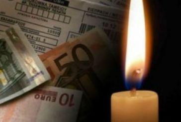 Πολλές οι διακοπές ρεύματος λόγω ανεξόφλητων λογαριασμών
