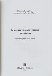 Nομικό βιβλίο αφιερωμένο στη μνήμη του Γιώργου Παπαϊωάννου