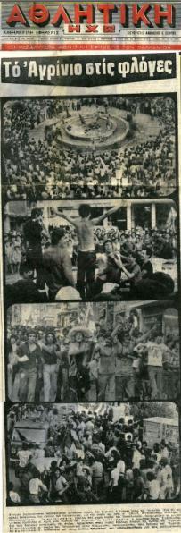 Μια Κυριακή του Ιουνίου του 1975 το Αγρίνιο φλέγεται για τον Παναιτωλικό