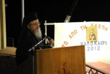 Μητροπολίτης Αιτωλίας: «Διδάξτε στα παιδιά την ελληνορθόδοξη παράδοση»