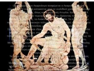 Αρχαία μνημεία Αιτωλοακαρνανίας (Βίντεο)