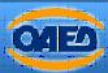 Yποβολή αιτήσεων για εγγραφές  και επανεγγραφές μαθητών στην ΕΠΑ.Σ Μαθητείας Αγρινίου του  ΟΑΕΔ