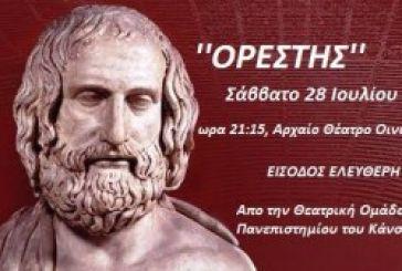 «Ορέστης» του Ευριπίδη στο Αρχαίο Θέατρο Οινιαδών