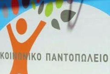 Υπογράφεται αύριο η σύμβαση για την ενίσχυση των Κοινωνικών Παντοπωλείων