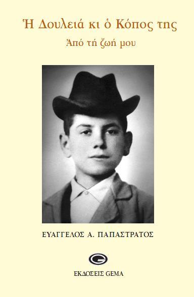Κυκλοφόρησε σε βιβλίο η αυτοβιογραφία του ευεργέτη της πόλης Ευάγγελου Α. Παπαστράτου