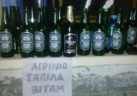 """""""Αγρίνιο-Σαπίλα-Βιτάμ"""""""