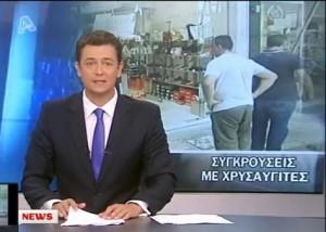 Ρεπορτάζ της τηλεόρασης του Alpha για τα γεγονότα στο Αγρίνιο