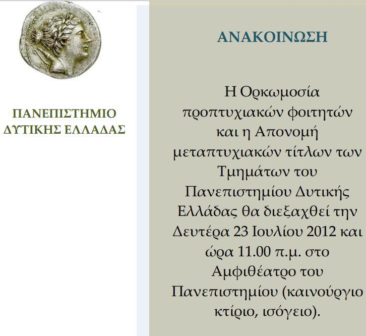 Στις 23 Ιουλίου η Ορκωμοσία φοιτητών στο Πανεπιστήμιο Δυτικής Ελλάδας