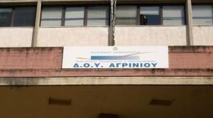 ΝΔ Αγρινίου: να πρυτανεύσει η λογική, να παραμείνει η Εφορία στο Αγρίνιο