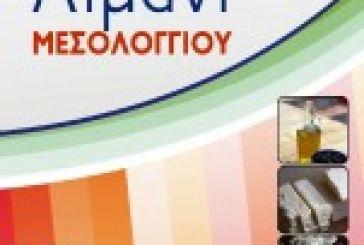 2η Έκθεση τοπικών προϊόντων στο Μεσολόγγι