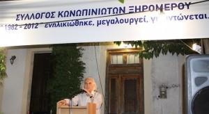 Γιορτάστηκαν τα 30 χρόνια προσφοράς του Συλλόγου Κωνωπινιωτών