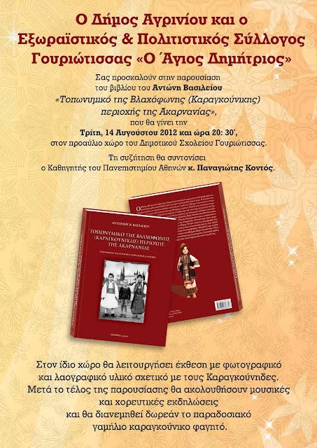 """Βιβλιοπαρουσίαση για το """"Τοπωνυμικό της Bλαχόφωνης (Καραγκούνικης) περιοχής της Ακαρνανίας"""""""