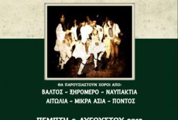 Βραδιά Παραδοσιακού Χορού στο Αιτωλικό